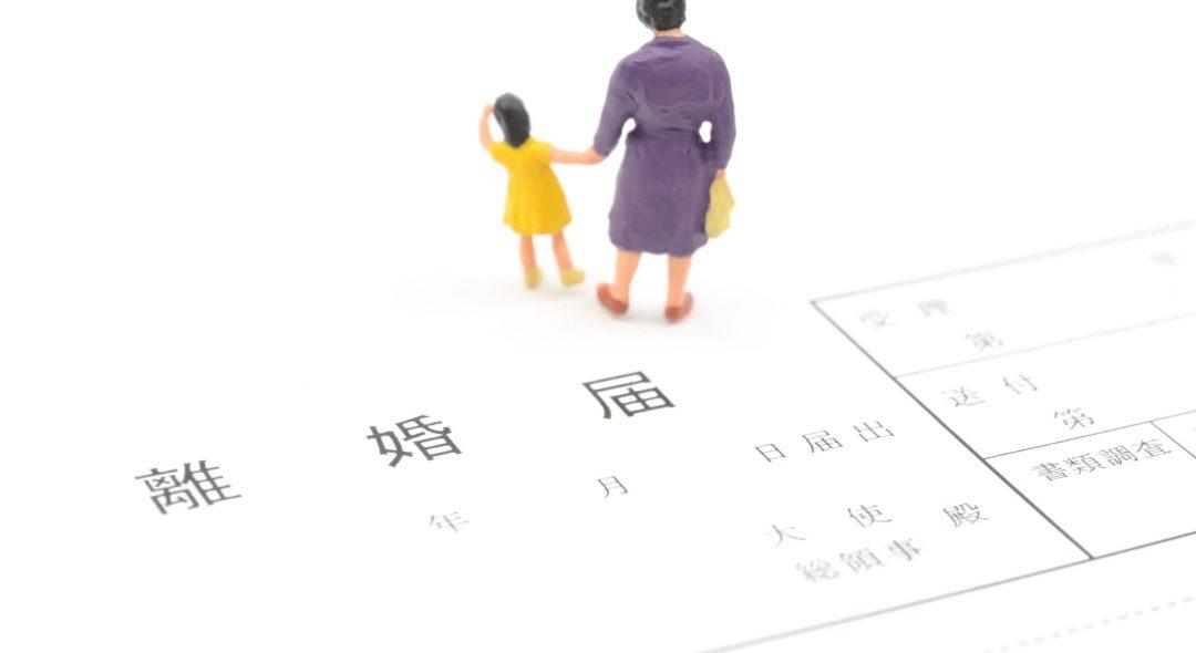 子連れ離婚を考える専業主婦